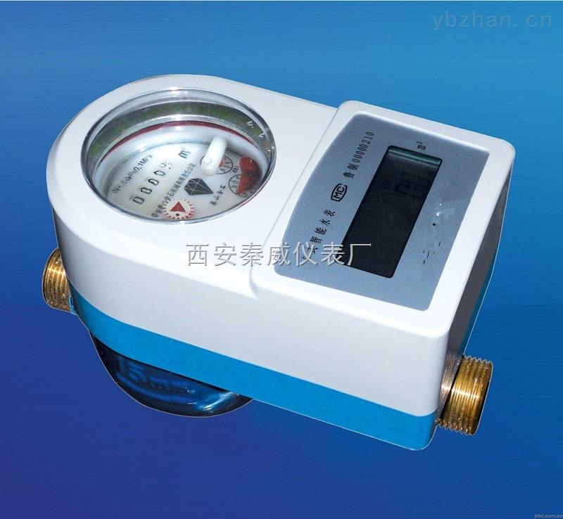 LXS15-50-西安水表廠家射頻卡智能水表
