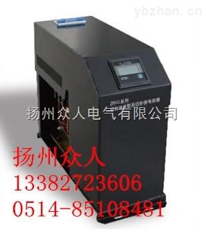 ZRICF/250分相補償-ZRIC系列智能無功補償電容器