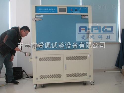 紫外线加速老化试验箱/紫外线耐老化试验机