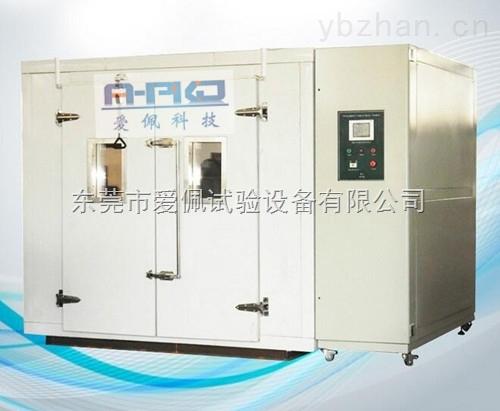 步進式高低溫試驗室/步入式高低溫濕熱試驗房