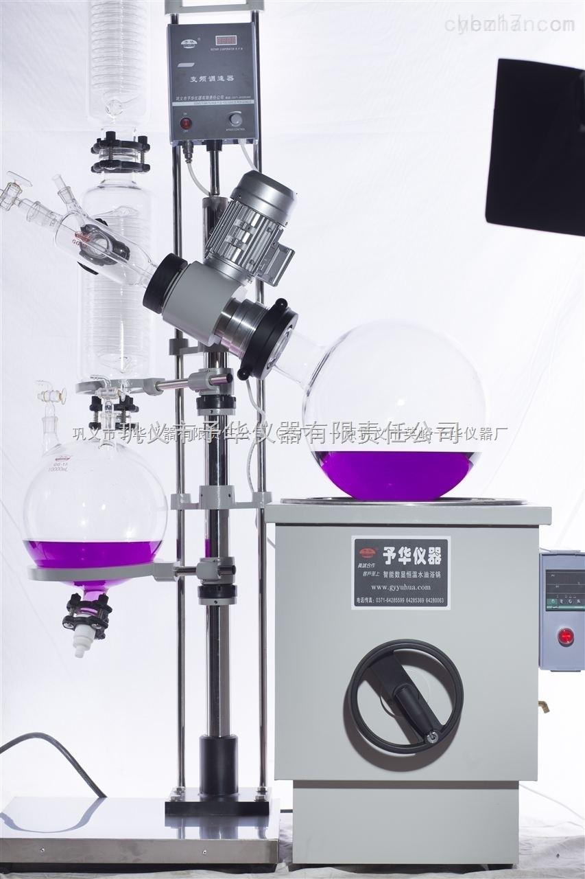 YRE10-50L系列旋轉蒸發器予華儀器專業生產