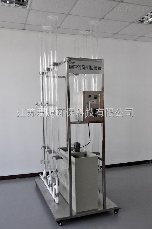 自由沉淀实验装置定制