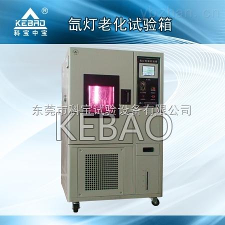 东莞氙灯耐候试验箱/氙灯加速老化试验箱价格
