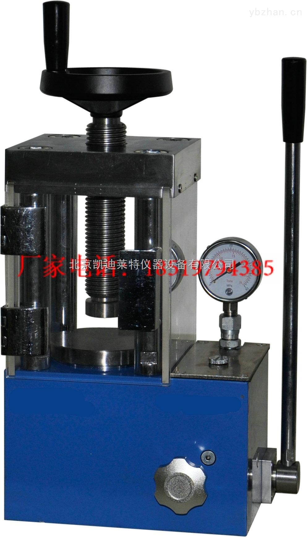厂家直销KDY-24A防护型手动粉末压片机