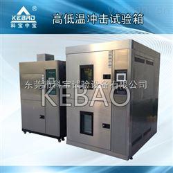 东莞小型冷热冲击试验箱专业维修