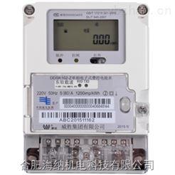 DDSK102/ DDSK102-Z/DDSK102/ DDSK102单相电子式费控电能表