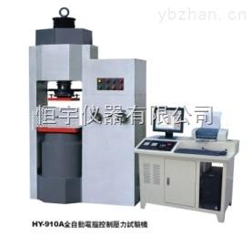 HY-910A   全自动电脑控制压力试验机
