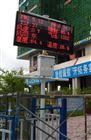 OSEN-YZ設備廣西梧州道路揚塵污染在線監測管控系統