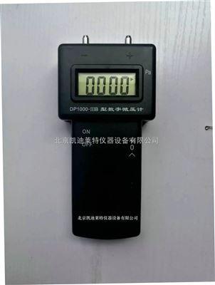 凯迪仪器供应DP1000-3B数字微压计