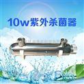 10w紫外線殺菌器/小型家用純水機專用消毒殺菌器
