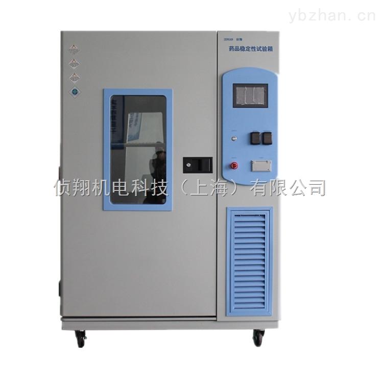 上海药品加速稳定性试验箱厂家ZSW-500A