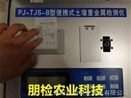 朋检牌PJ-TJS-B便携式重金属土壤检测仪