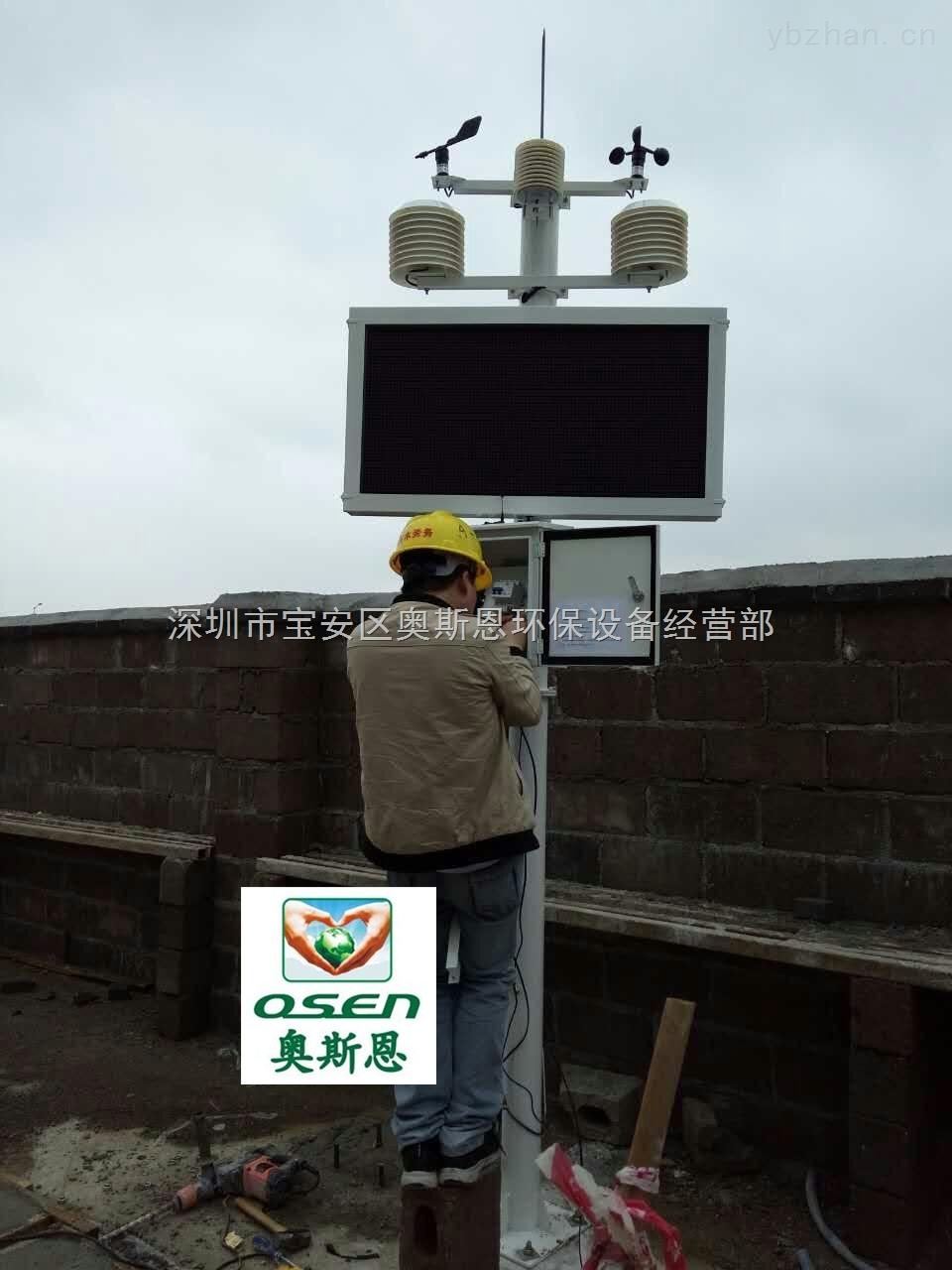 OSEN-YZ揚塵監測系統-武鳴工地揚塵噪聲污染在線監測系統 含氣象參數 數據實時傳輸