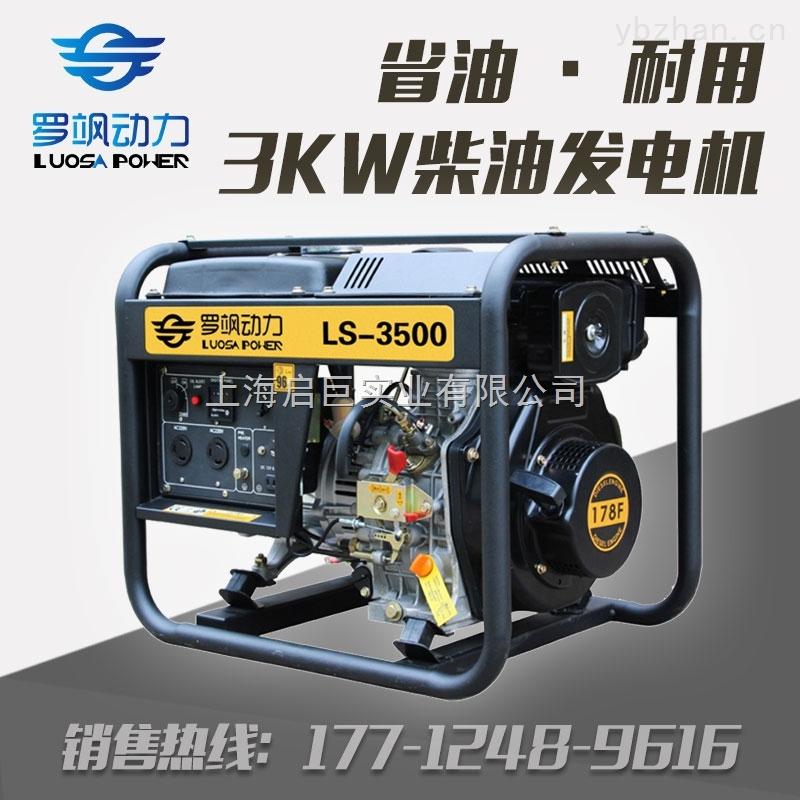 电力抢修用3KW柴油发电机报价
