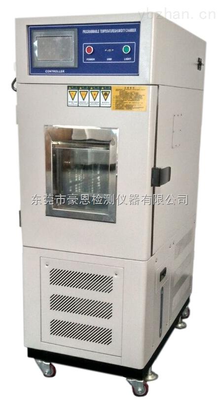 立式高低温试验箱