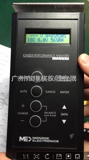 ME287A-美国MONROE ME287A离子风机性能平板分析仪