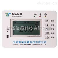 GPRS保温箱温度记录变送器