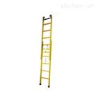 电工绝缘单直梯|220kv绝缘梯子