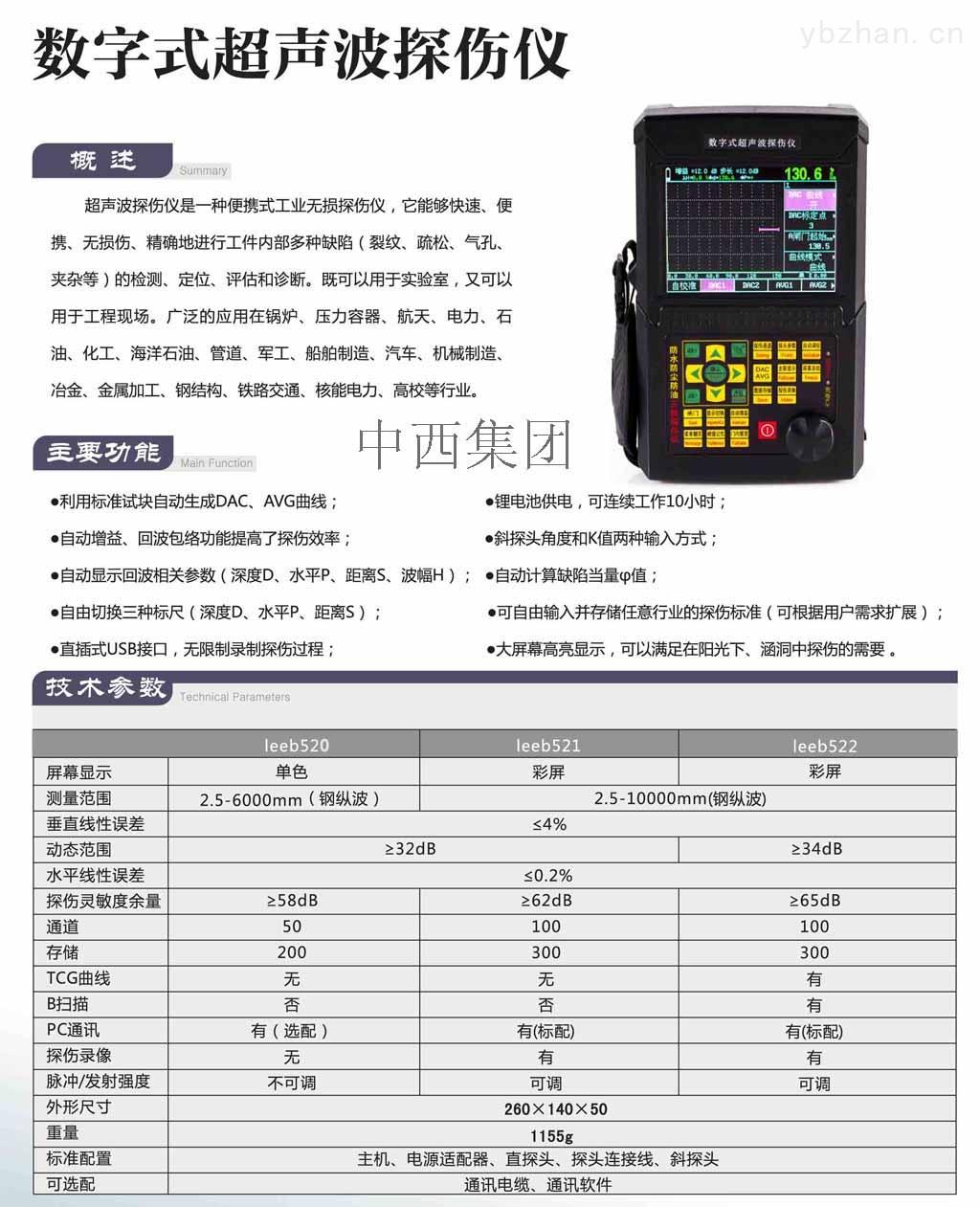 多功能型超声波探伤仪 型号:RR64-leeb522