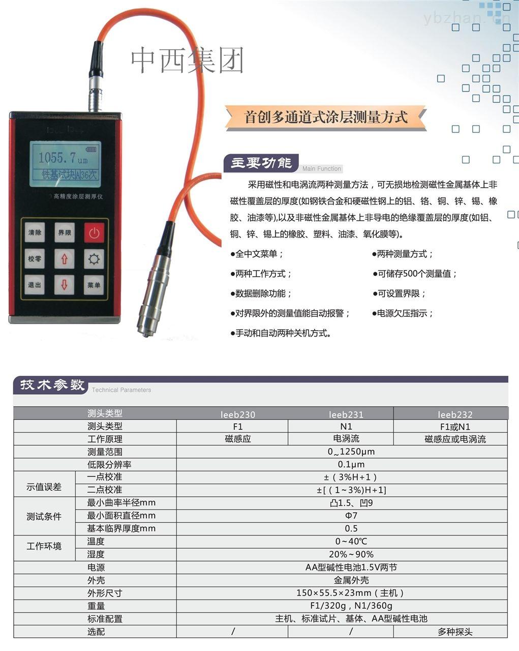 磁性涂镀层测厚仪 型号:RR64-leeb232