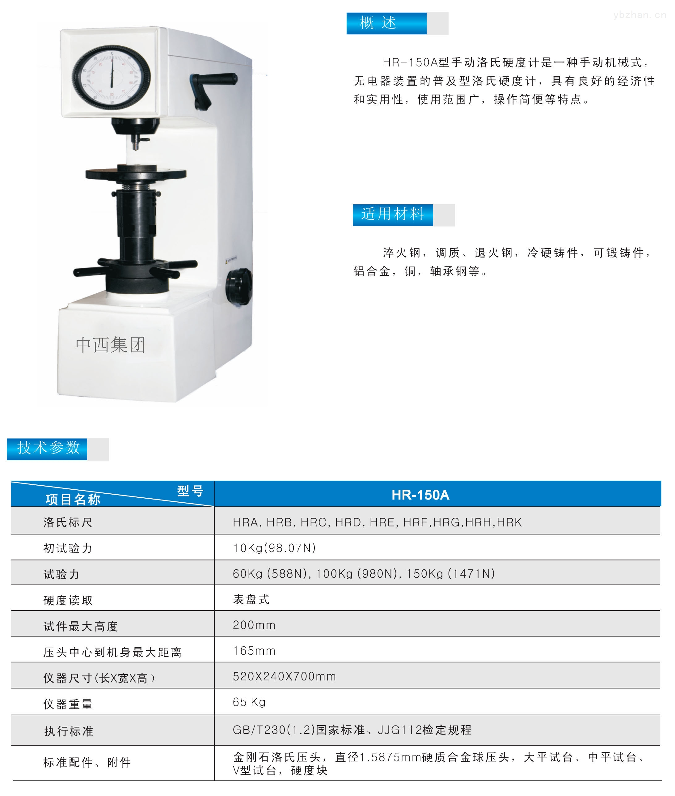 国产手动洛氏硬度计 型号:RR64-HR-150A