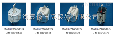 供应原装进口 SIBA西霸熔断器