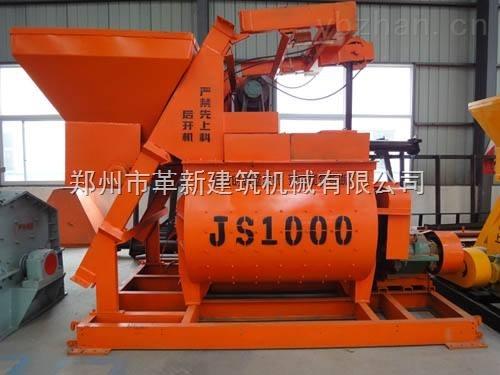 郑州革新JS1000强制式混凝土搅拌机
