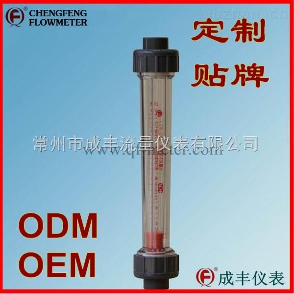 包郵包稅廣州塑料管浮子流量計【成豐儀表】品質上乘OEM/ODM廠家選型專業售后