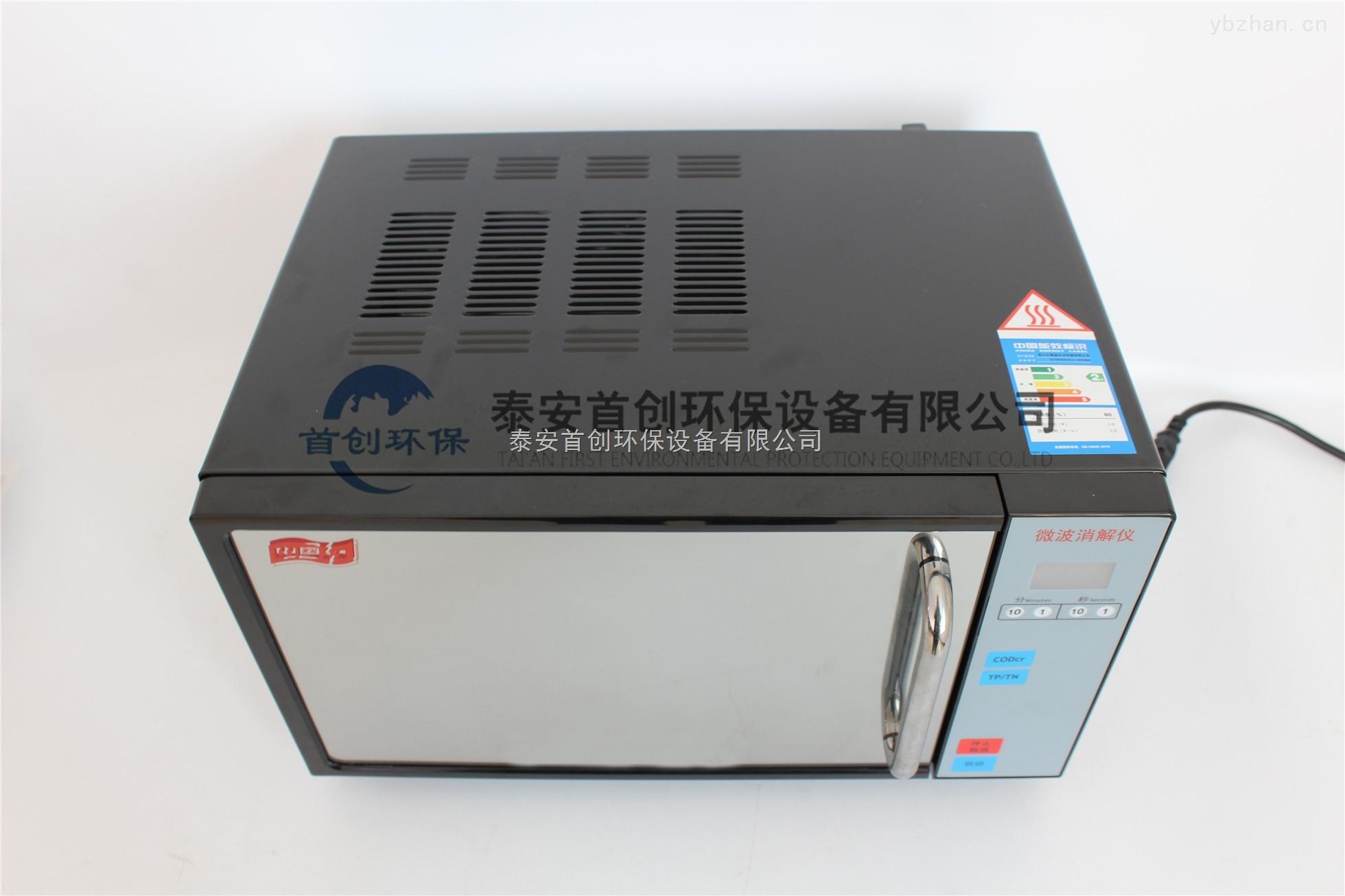 SC-35W型-微波消解器COD微波消解检测仪2017年报价