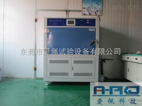 uv紫外老化试验箱/UV紫外耐气候老化试验箱