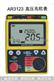 高压兆欧表 数字兆欧表 高租计 绝缘电阻测试仪