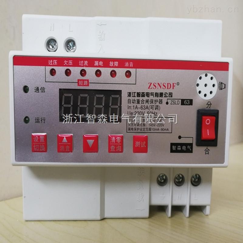 光伏并网1a至63a电流可调式自动重合闸漏电断路器