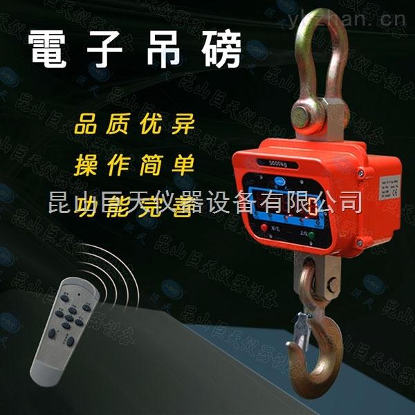 OCS-5T行车电子吊磅,丽水5吨电子吊秤厂家