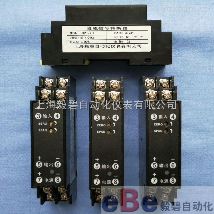EBX-311V-EBX-311V信号转换器/信号隔离器