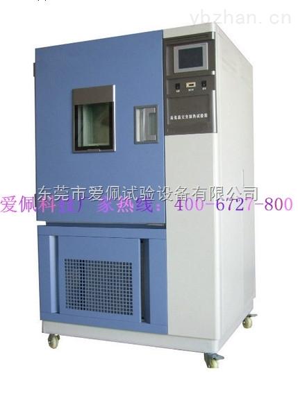 循环高低温环境实验箱