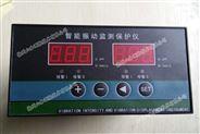 HZD-W/L-A2-B2-C2-D2智能振动监控仪表