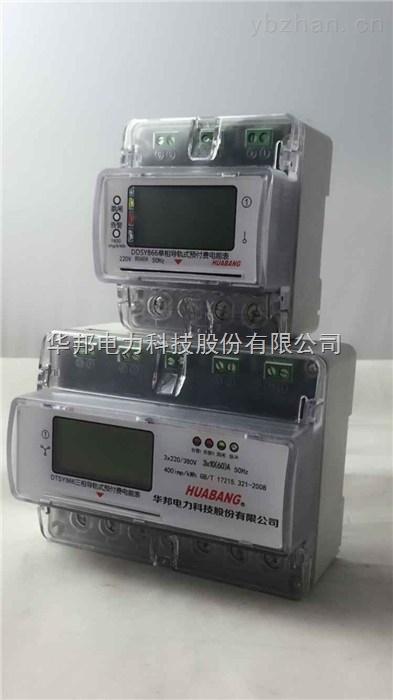 DDSY866-四川导轨式预付费电能表