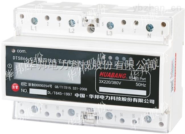 DTS866-三相導軌式遠傳能源管理電表