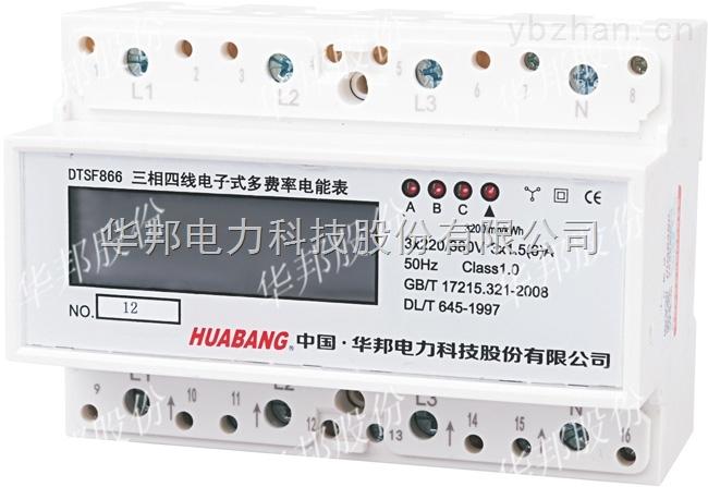 多功能预付费导轨式电能表DTSY866