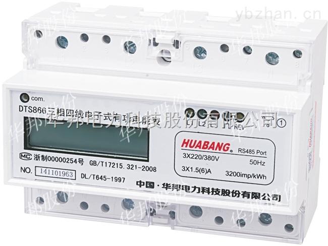 DTS866-广州雅达同款导轨式电表