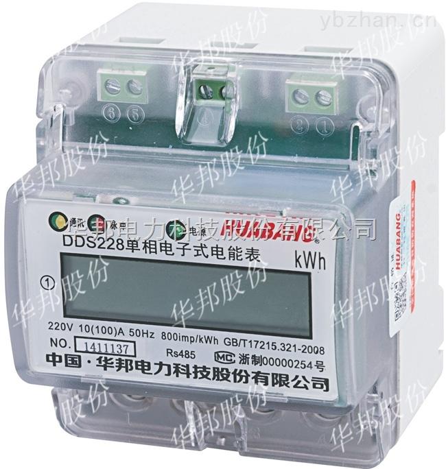 DDS228-4P导轨电能计量仪表电能厂家