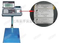 150公斤打印电子台秤厂家