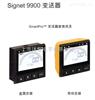 进口Signet 9900水质监测仪单变送器多种测量
