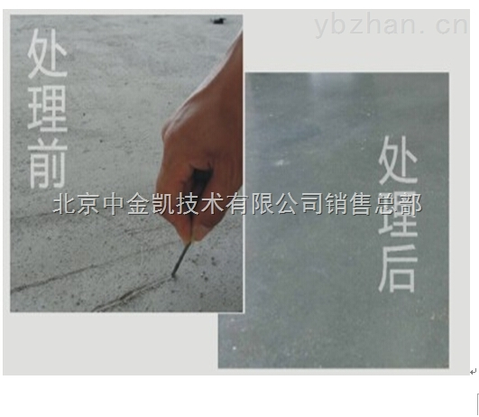 河南汝州混凝土密封固化剂厂家