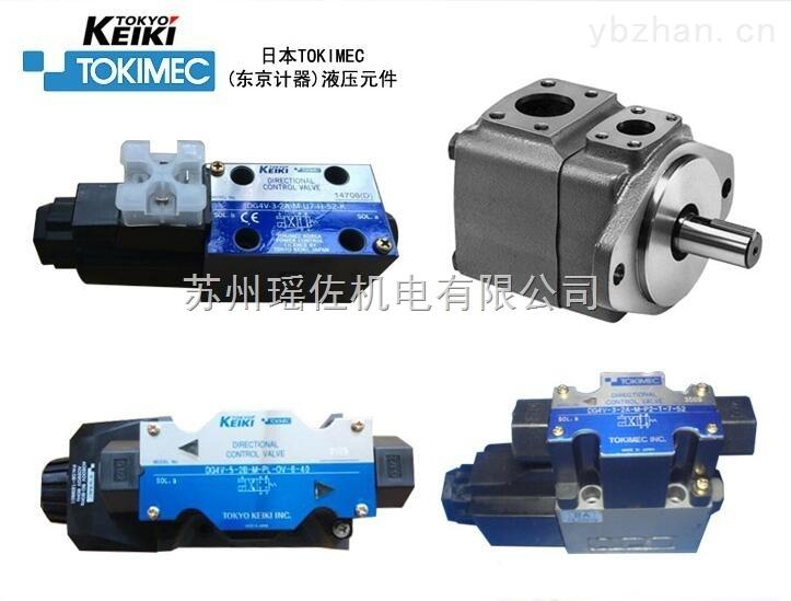 日本东京计器TOKYO-KEIKI电磁阀DG4V-3-0C-M-U7H-52-K