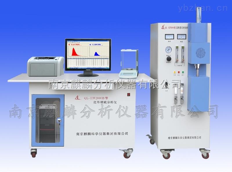 HW2000B型-南京麒麟碳硫检测 金属成分分析仪