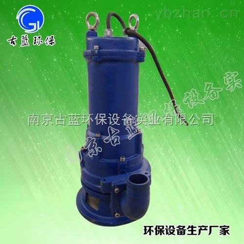 古蓝AF0.75污水处理厂专业泵 双绞刀泵 大通过流量 专业厂家