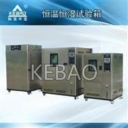 可程式恒定温湿度试验箱