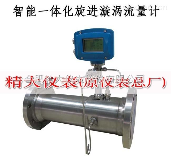 LUXQ型蒸汽流量计厂家直销