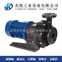 不锈钢磁力泵 杰凯防爆磁力泵